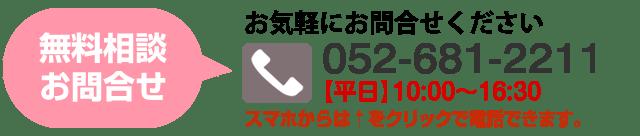無料相談のお問合せ 052-681-2211(平日10:00~16:30)