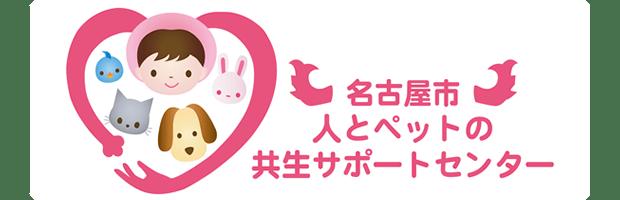 名古屋市 人とペットの共生サポートセンターのロゴ